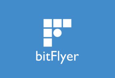 bitFlyer(ビットフライヤー)口座開設・登録方法を解説【国内仮想通貨取引所】